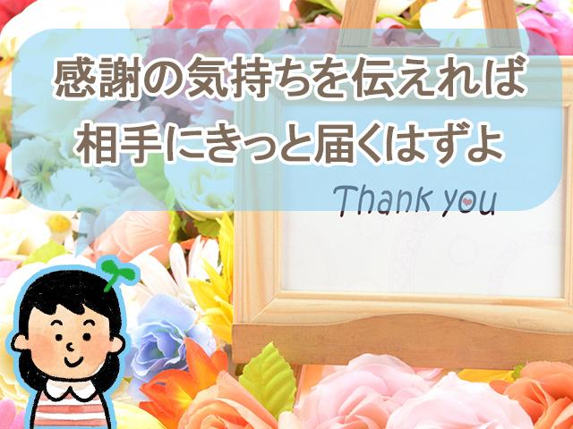 感謝の気持ちを伝えれば相手にきっと届くはず