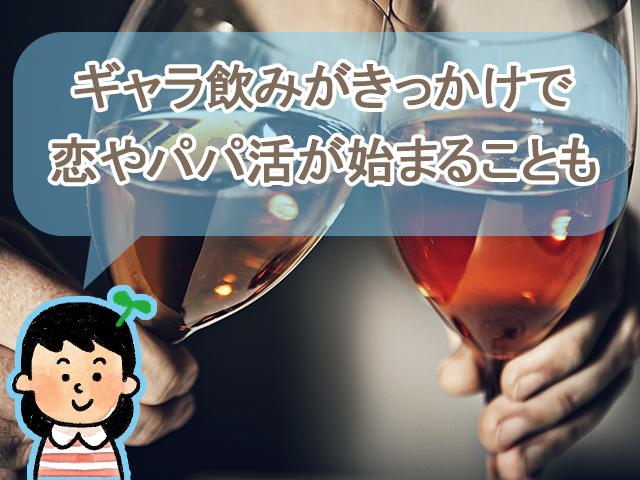 ギャラ飲みが恋やパパ活に発展することも