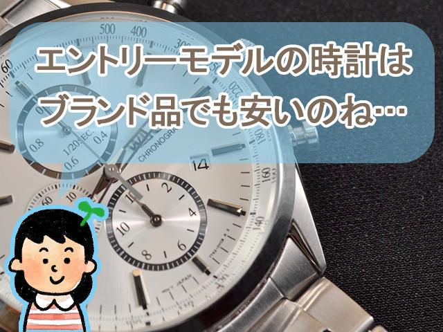 エントリーモデルの時計はブランド品でも安い