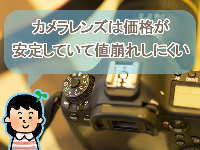 カメラレンズは価格が安定していて値崩れしにくい