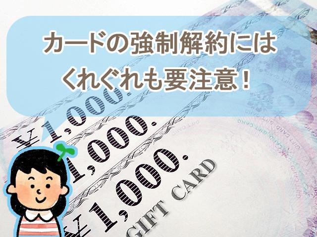 カードの強制解約にはくれぐれも要注意
