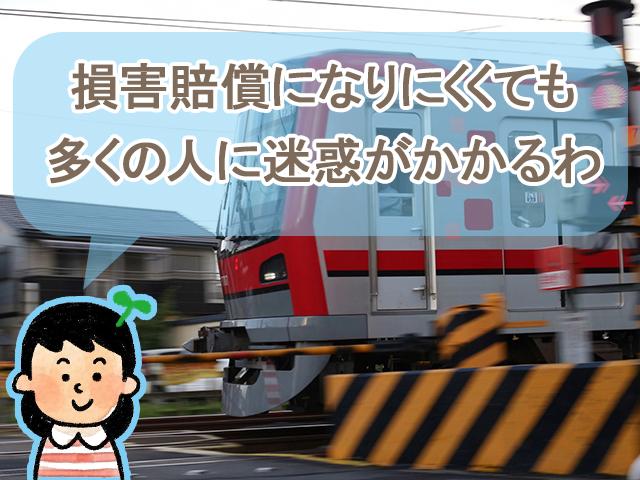 電車への飛び込みは多くの人に迷惑がかかる