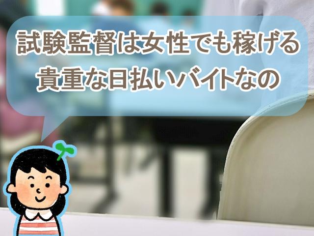 試験監督は女性でも稼げる貴重な日払いバイト
