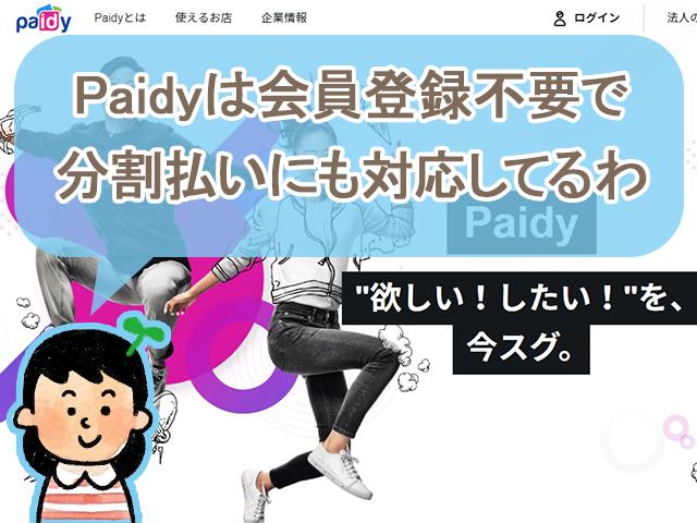 Paidyは登録不要で分割払いにも対応