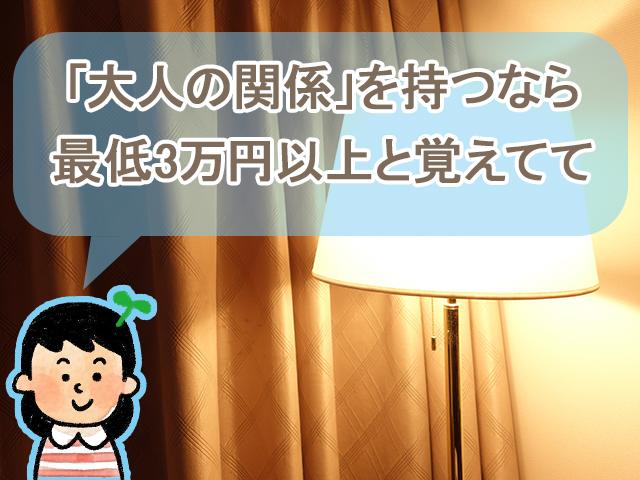「大人の関係」を持つなら最低3万円以上