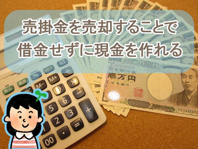 売掛金を売却することで借金せずに現金を作れる