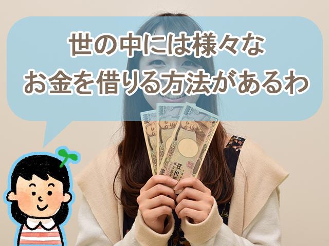 世の中には様々なお金を借りる方法がある