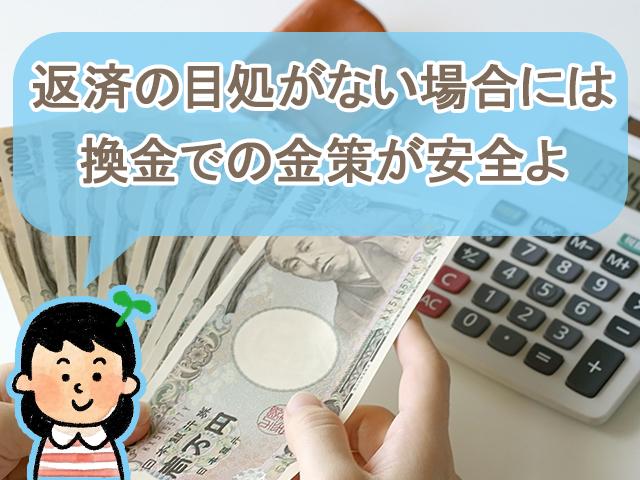 返済の目処がない場合には換金での金策が安全